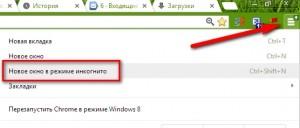Google Chrome инкогнито