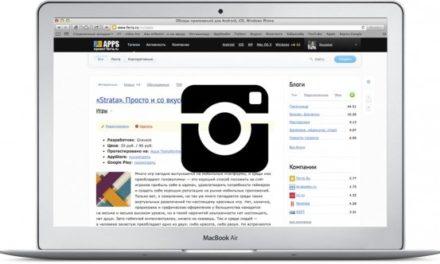 Как делать скриншоты на Mac стандартными средствами