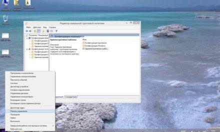 Как отключить экран блокировки в Windows 8.1