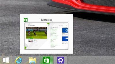 Windows 8.1 Update 1 доступна для загрузки