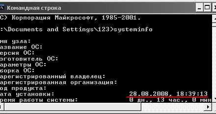 Как узнать, когда устанавливалась операционная система?