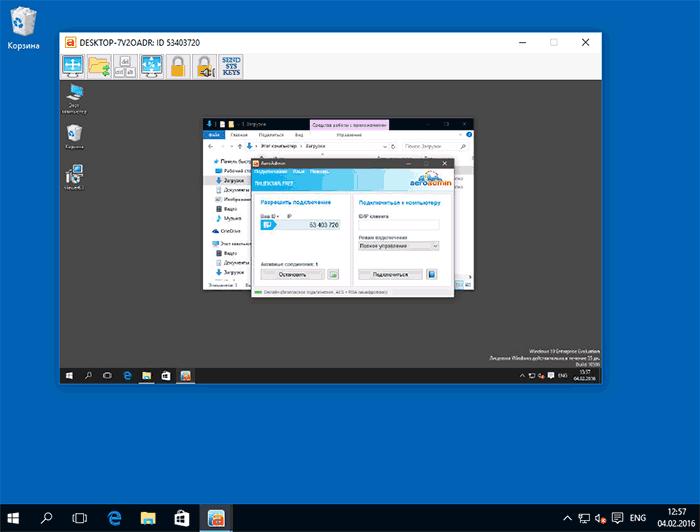 AeroAdmin Удаленный доступ к компьютеру 2