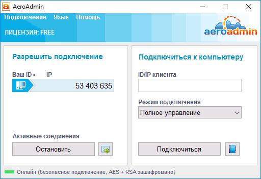 AeroAdmin: Удаленный доступ к компьютеру