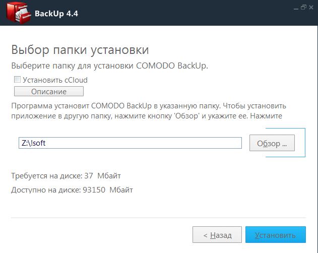 Делаем резервные копии данных с помощью Comodo Backup