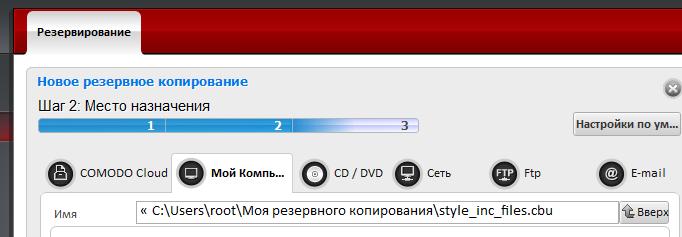 Comodo Backup 6