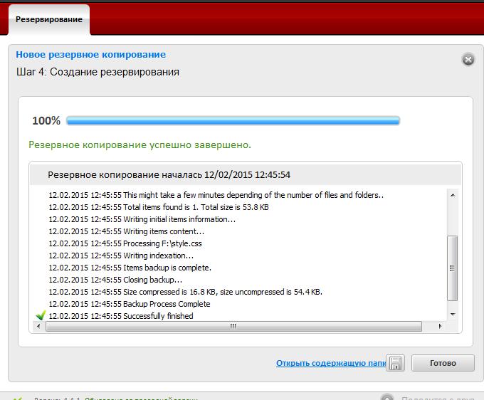 Comodo Backup 7