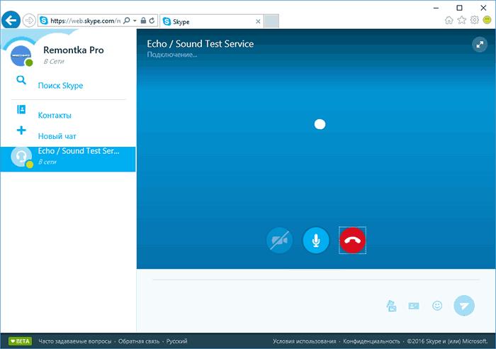 Скайп без установки 4
