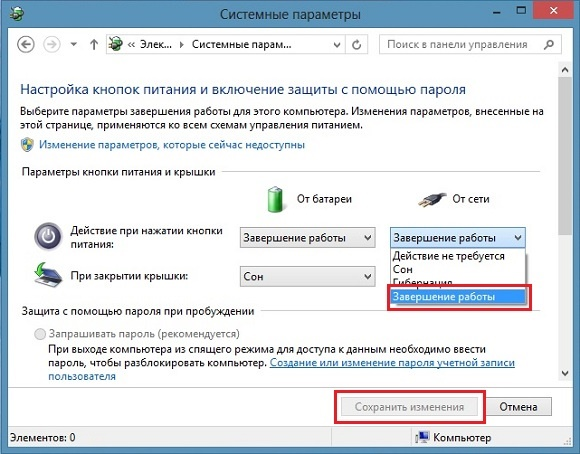 Быстрое выключение ноутбука на Windows 8 2
