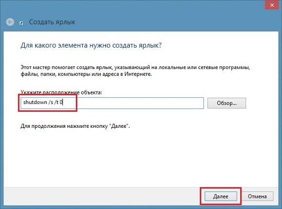 Быстрое выключение ноутбука на Windows 8 3