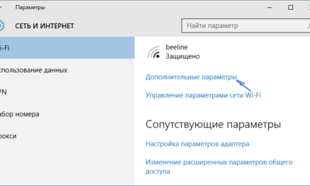 Что делать если Windows 10 тратит Интернет