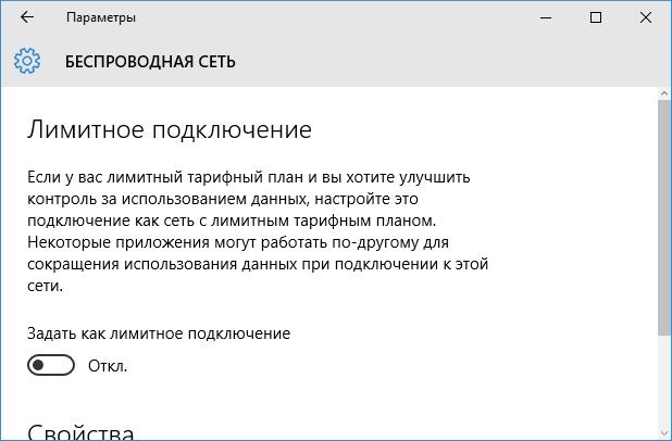 Что делать если Windows 10 тратит Интернет 2