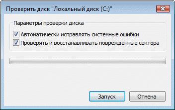 Программа для проверки жесткого диска 1