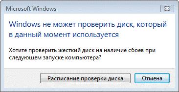 Программа для проверки жесткого диска 2