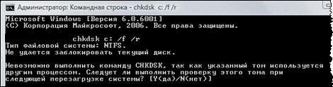 Программа для проверки жесткого диска 3