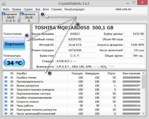 Программа для проверки жесткого диска 7
