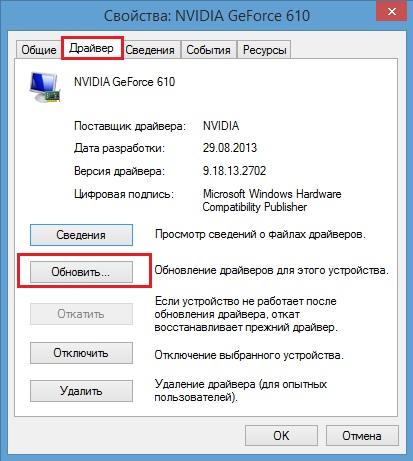 Обновить драйвер видеокарт Nvidia 3