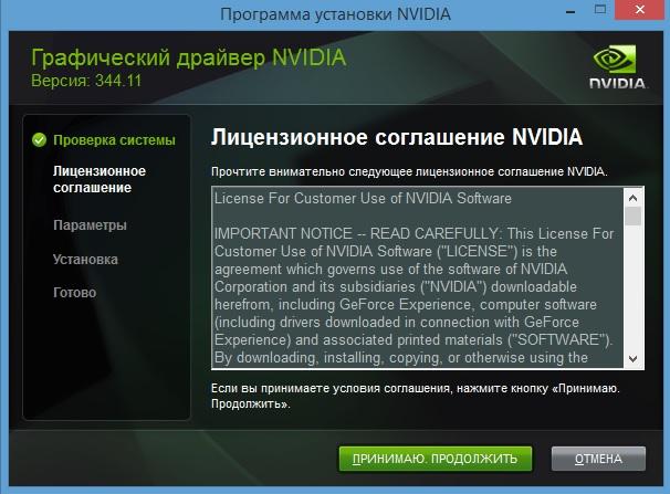 Обновить драйвер видеокарт Nvidia 8