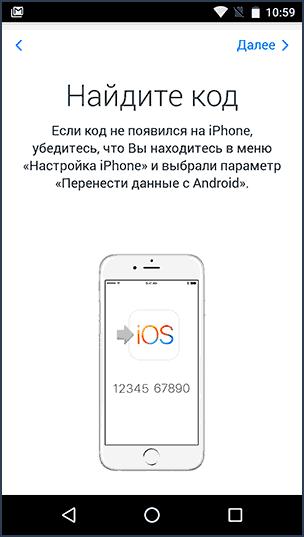 Перенос контактов с Android на iPhone
