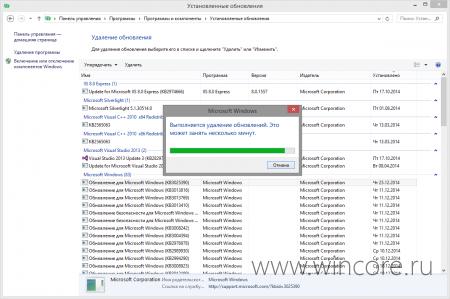 Проблемное обновление для Windows 2