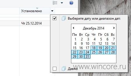 Проблемное обновление для Windows 3