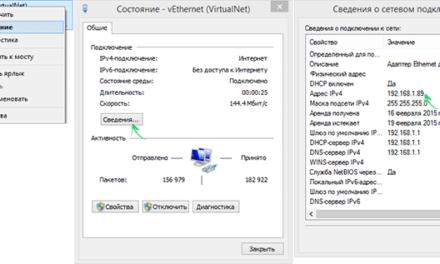 Как узнать IP адрес своего ПК