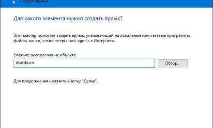 Создаем ярлык выключения в Windows