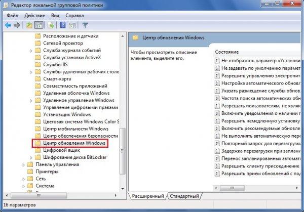 Обновления Windows 1