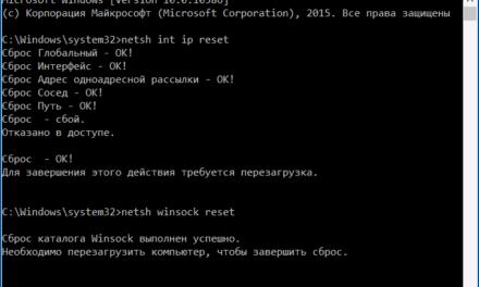 Windows 10: Отсутствуют сетевые протоколы