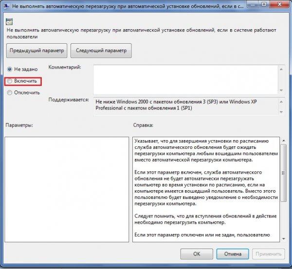 Обновления Windows 3