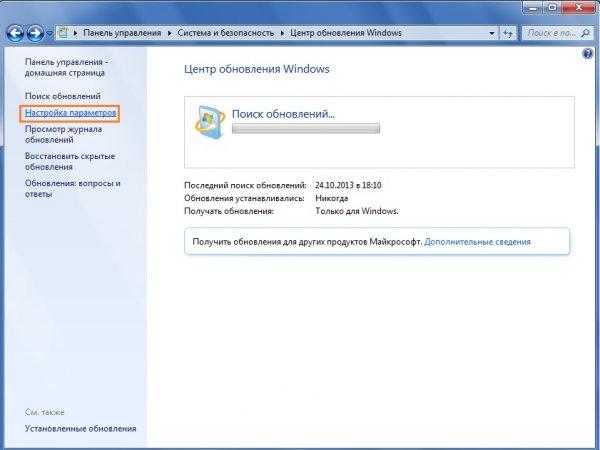 Обновления Windows 5