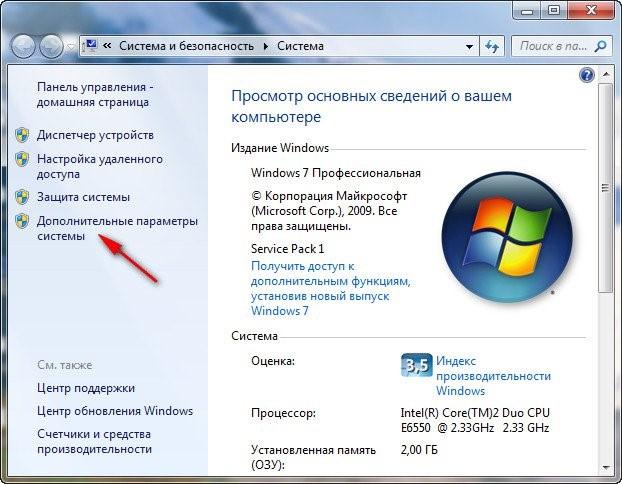 Windows 7 файл подкачки 4