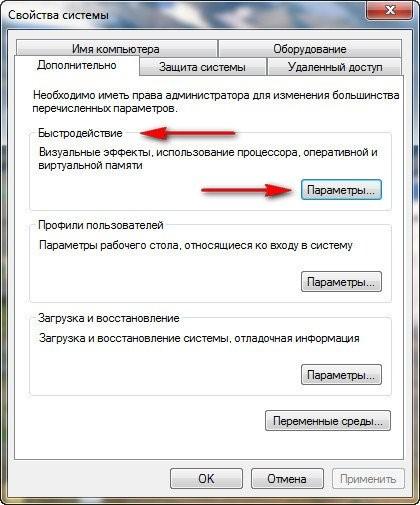 Windows 7 файл подкачки 5