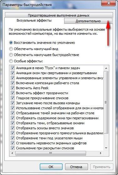 Windows 7 файл подкачки 6