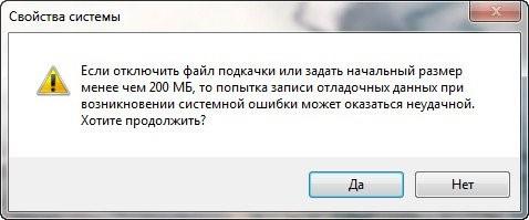 Windows 7 файл подкачки 8