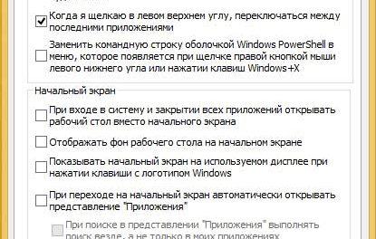 Windows 8.1: некоторые особенности