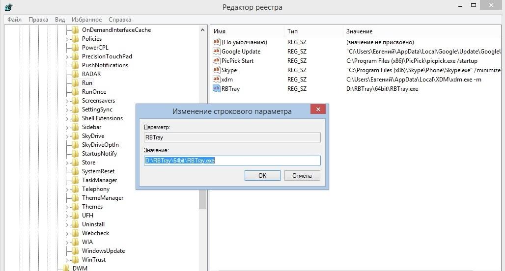 Windows 8.1: добавляем новые элементы в автозагрузку