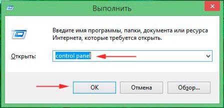 """control panel в """"выполнить"""""""