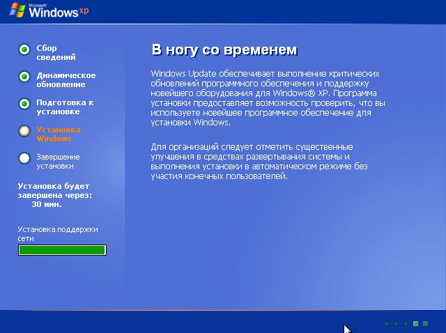 Так настоящая Windows XP выглядит во время установки...