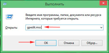 """gpedit.msc в """"выполнить"""""""