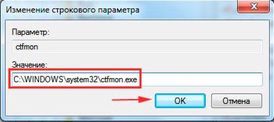 изменение параметра ctfmon