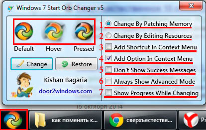 изменение значка кнопки пуск в windows 7