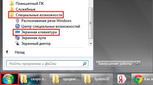 Включение, настройка, использование экранной клавиатуры Windows 7, 8