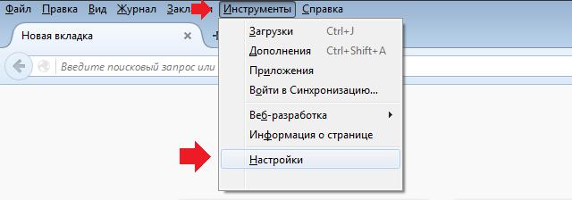 Как включить куки в Mozilla Firefox?