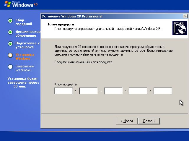 Windows XP. Оригинальная, или сборка? Как отличить?