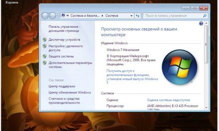 Как поменять фоновый рисунок рабочего стола в Windows 7 Starter?