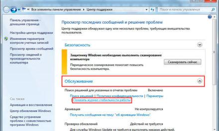 Компьютер не выключается после завершения работы Windows 7, 8