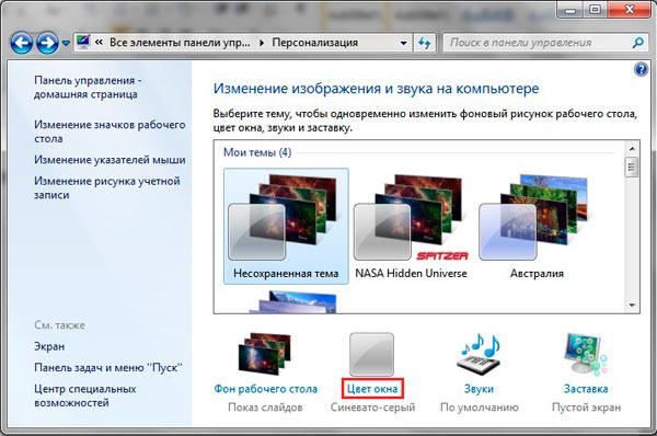 окно персонализации продвинутых редакций windows 7