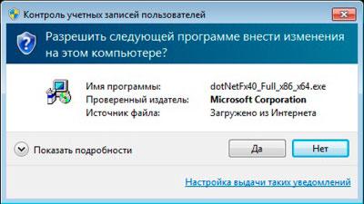 Как отключить UAC на Windows 7