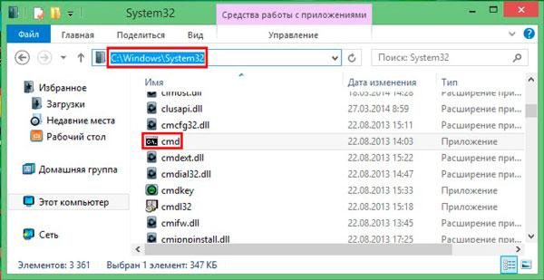 открытие командной строки из папки windows