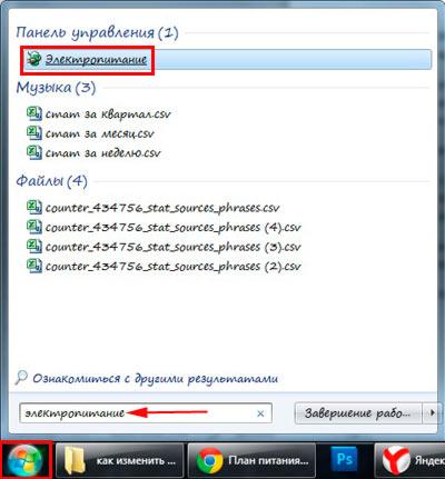 Меняем время ухода в спящий режим на Windows 7